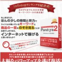 infotopパンドラ.png